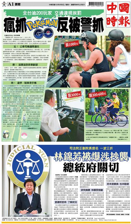 中國時報 2016年8月8日
