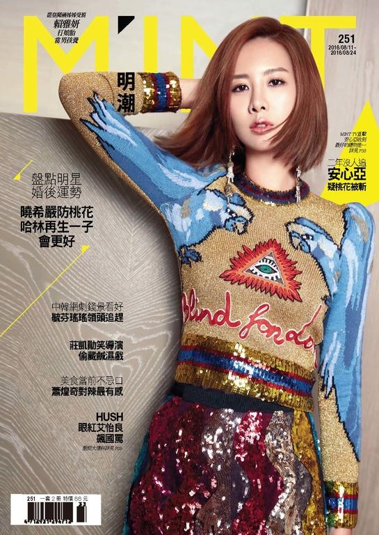 明潮M'INT 2016/8/11 第251期