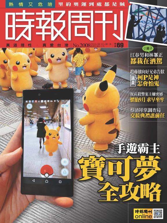 時報周刊 2016/8/12 第2008期