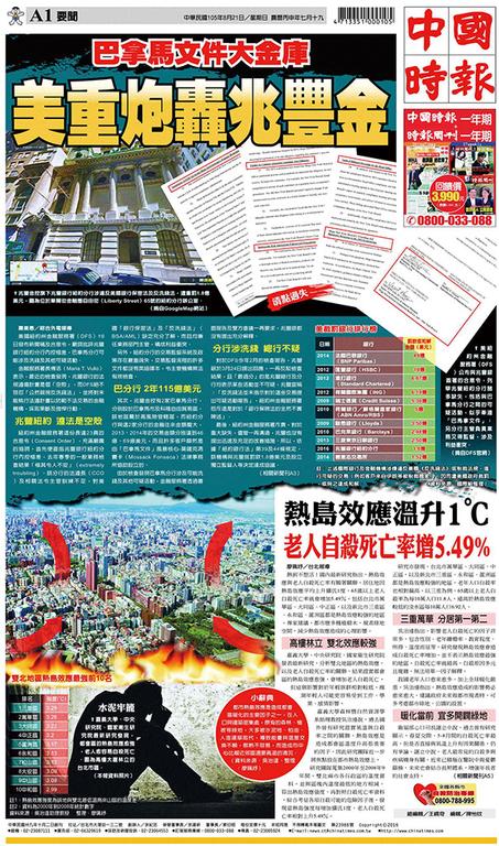 中國時報 2016年8月21日