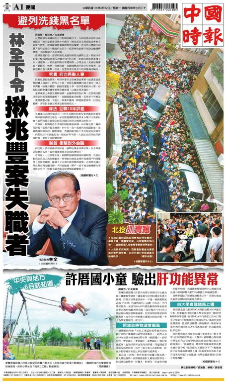中國時報 2016年8月22日