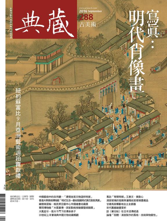 典藏古美術288期 / 2016年9月號