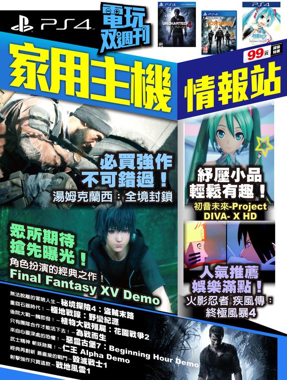 電玩雙週刊之家用主機情報站VOL.1