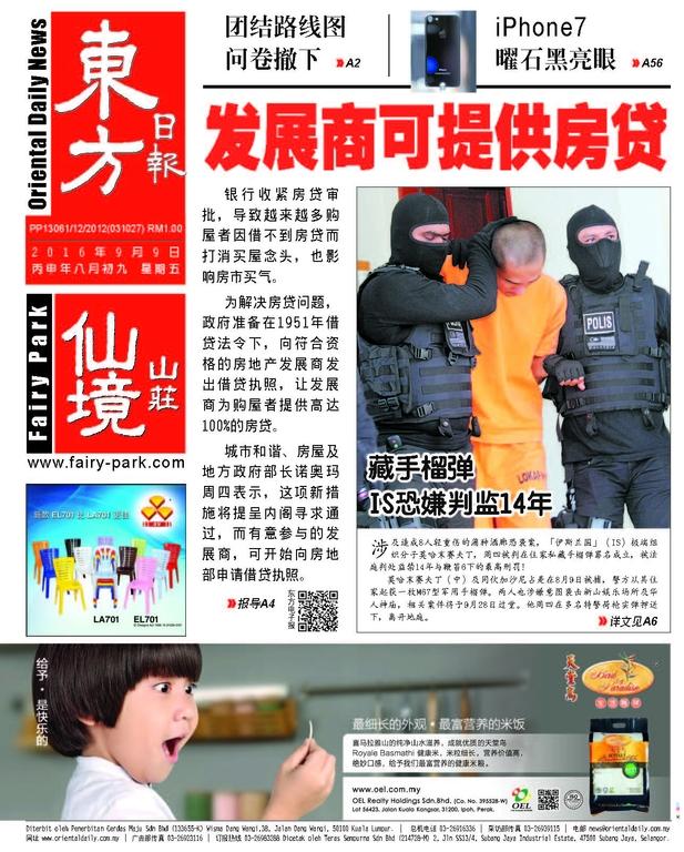 東方日報 2016年9月9日