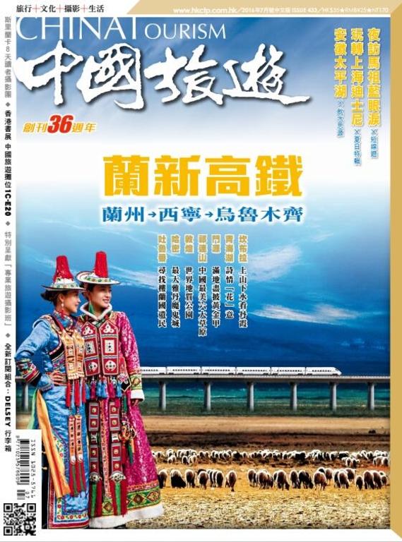中國旅遊433期