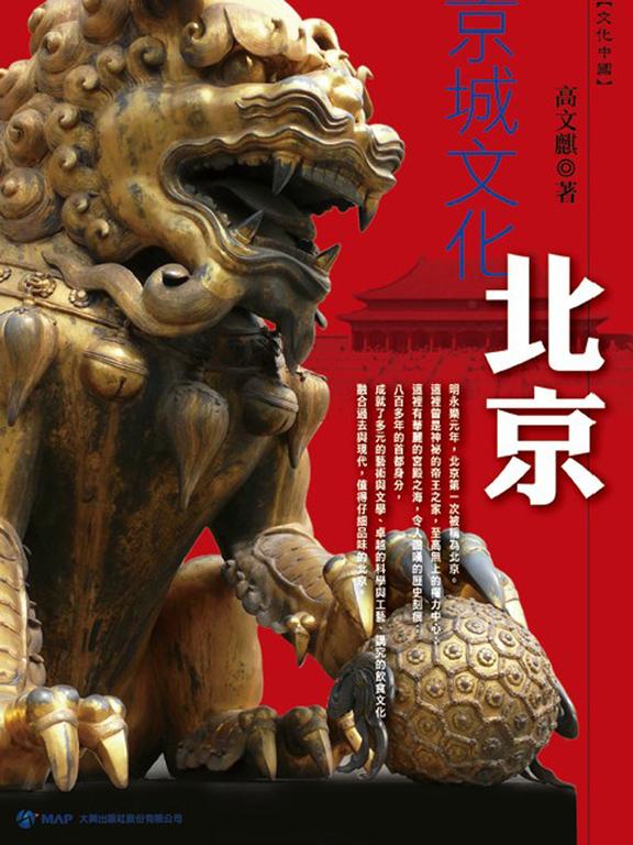 KH-11北京京城文化