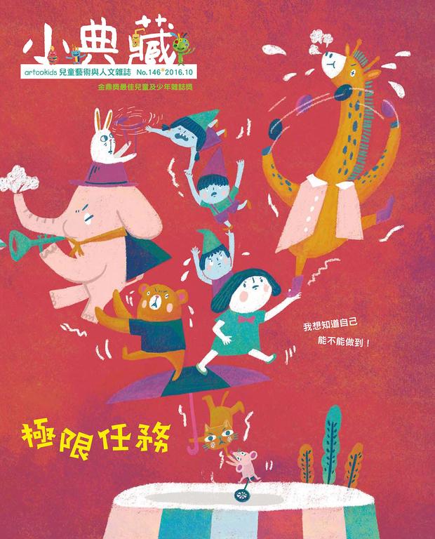 小典藏146期 / 2016年10月號