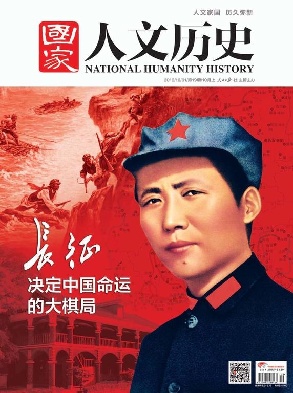 国家人文历史 2016年10月1日 第163期