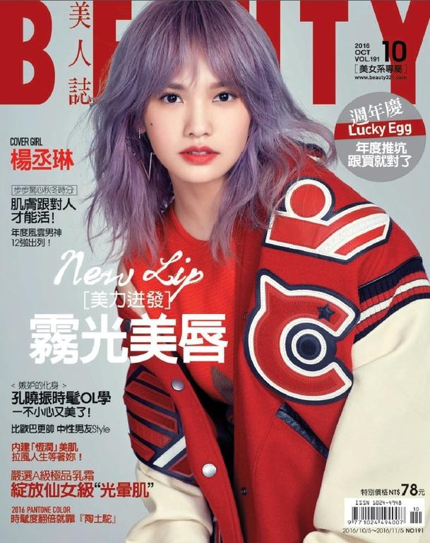 BEAUTY美人誌191期(10月號)