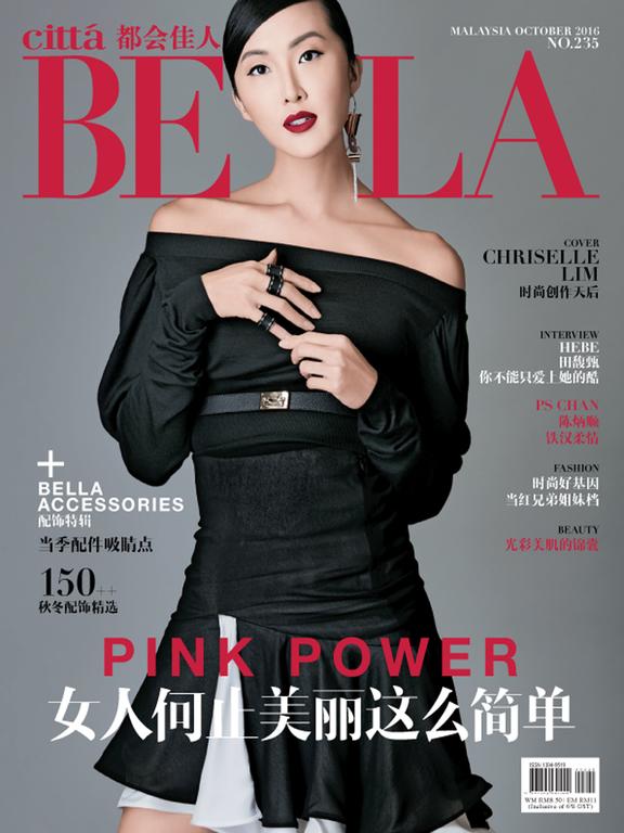Citta Bella 都会佳人 2016年10月號
