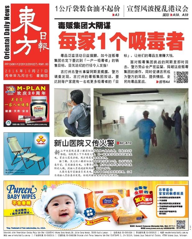 東方日報 2016年10月27日