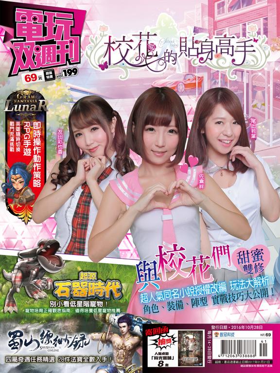 電玩雙週刊VOL.199