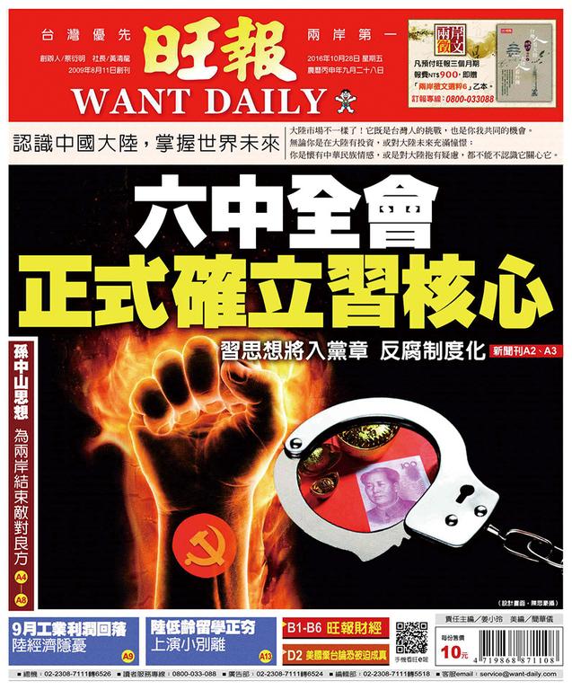 旺報 2016年10月28日
