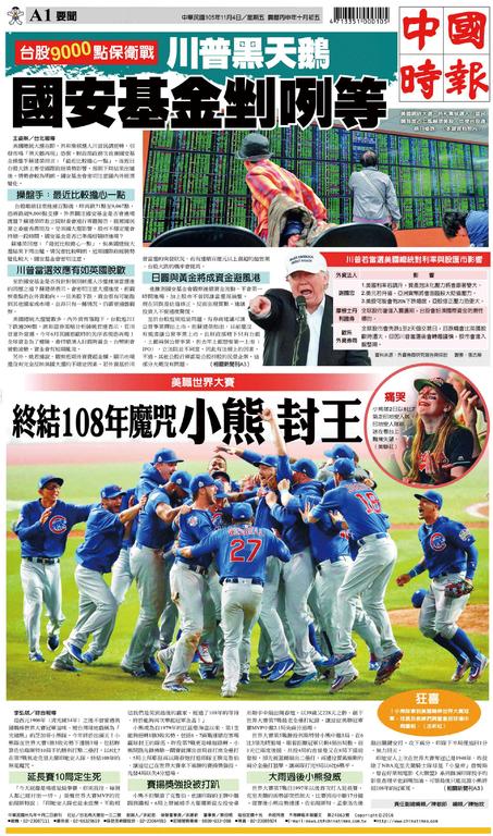 中國時報 2016年11月4日