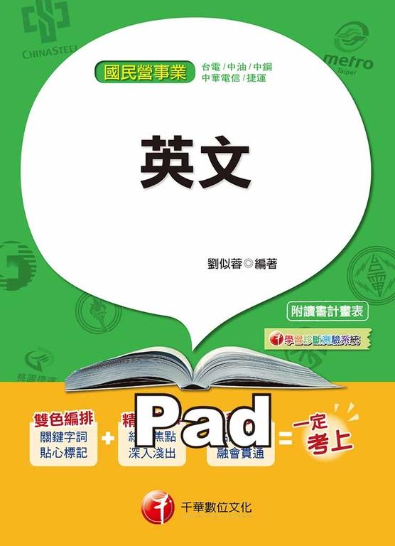 英文[國民營事業招考](Pad/PC版)