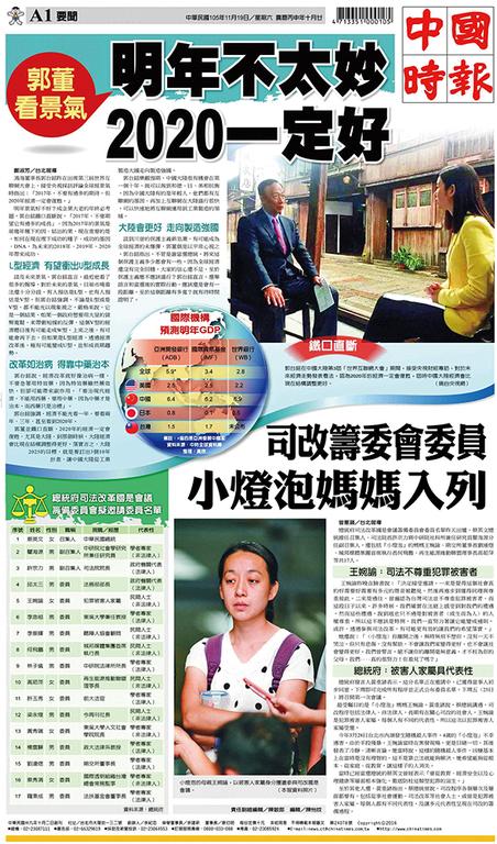 中國時報 2016年11月19日