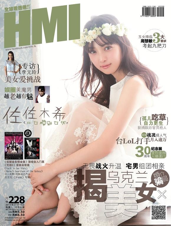 HMI Chinese Vol 228