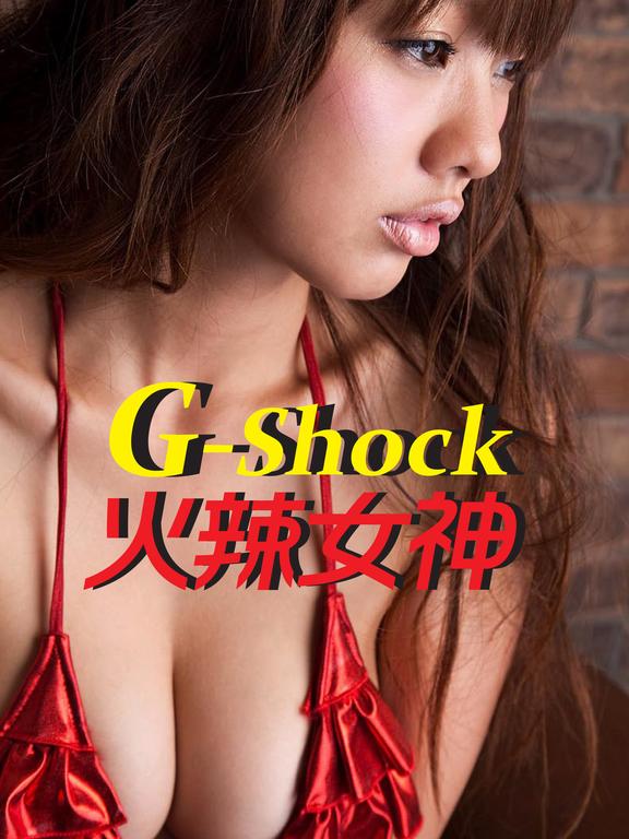 G Shock 火辣女神