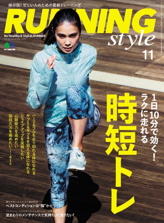 RUNNING style 2016年11月號 Vol.92 【日文版】