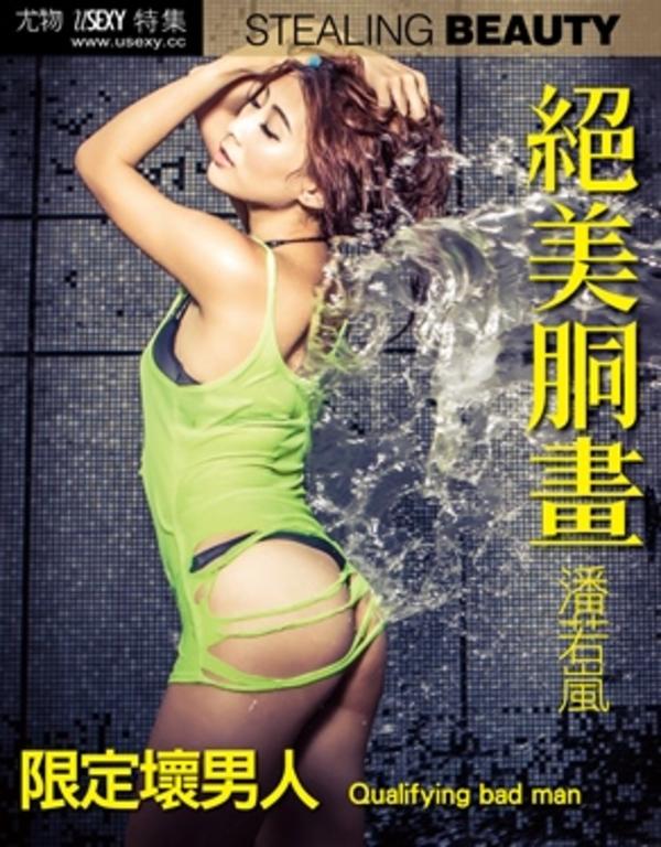 限定壞男人-潘若嵐 (尤物 絕美胴畫系列 No.219)