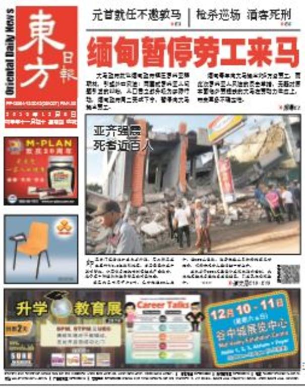 東方日報 2016年12月8日