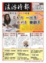 【法治時報 】第193期