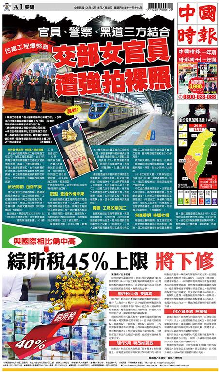 中國時報 2016年12月15日