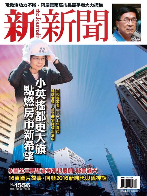 新新聞 2016/12/29 第1556期