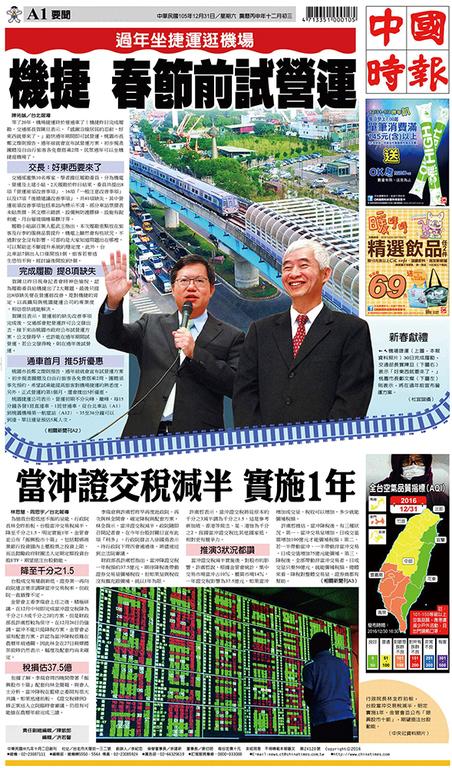 中國時報 2016年12月31日