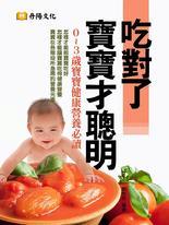 吃對了寶寶才聰明(增修版)