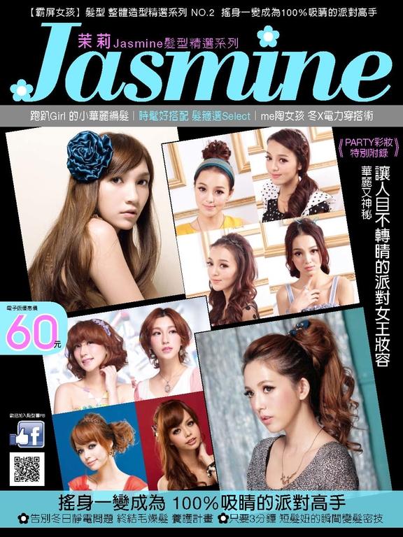 Jasmine髮型書【霸屏女孩】髮妝精選系列 2