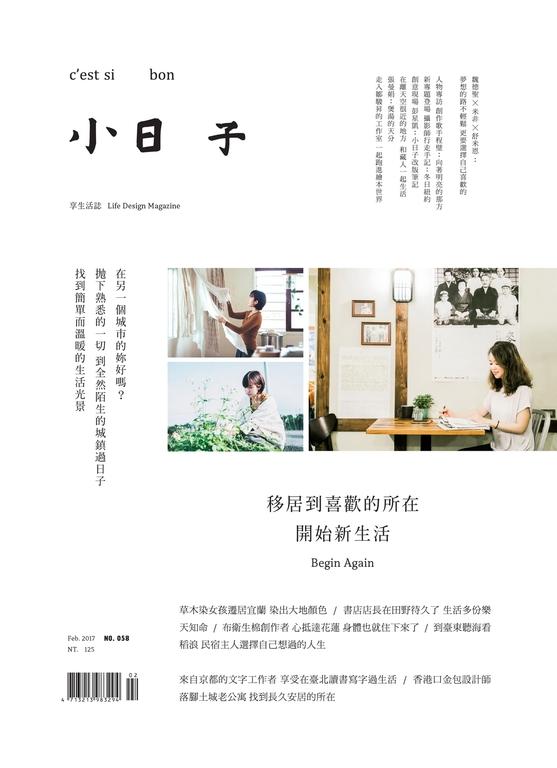 小日子享生活誌 NO.58