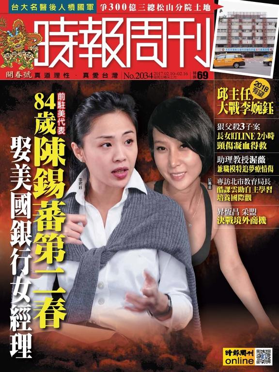 時報周刊 (時事版) 2017/2/10 第2034期