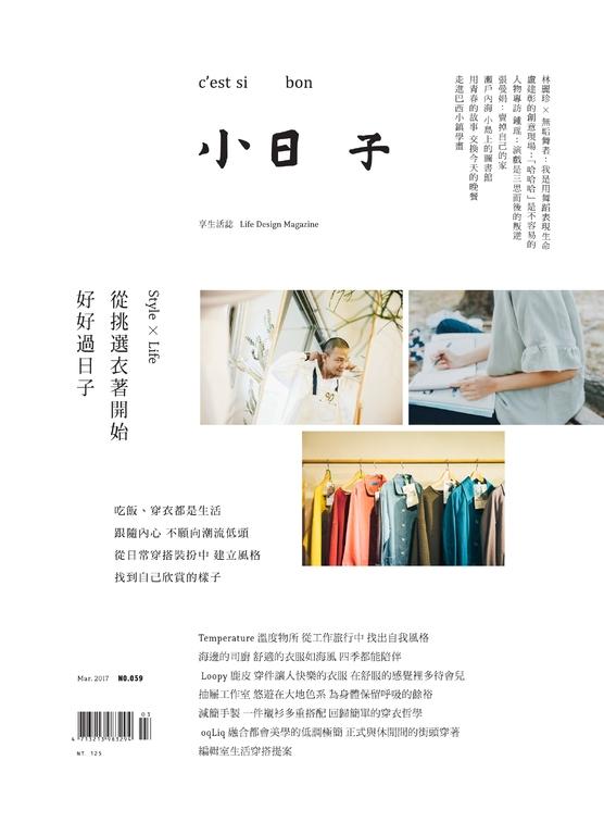小日子享生活誌 NO.59