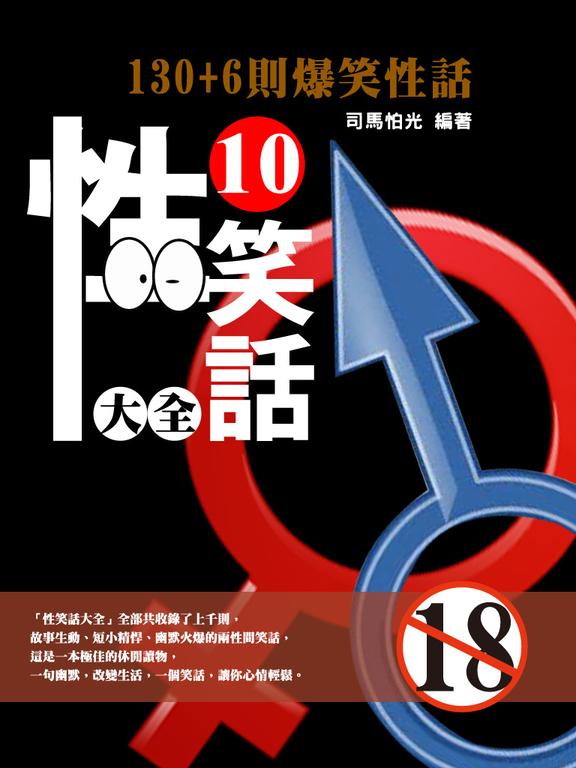 性笑話大全(10)(增修版)