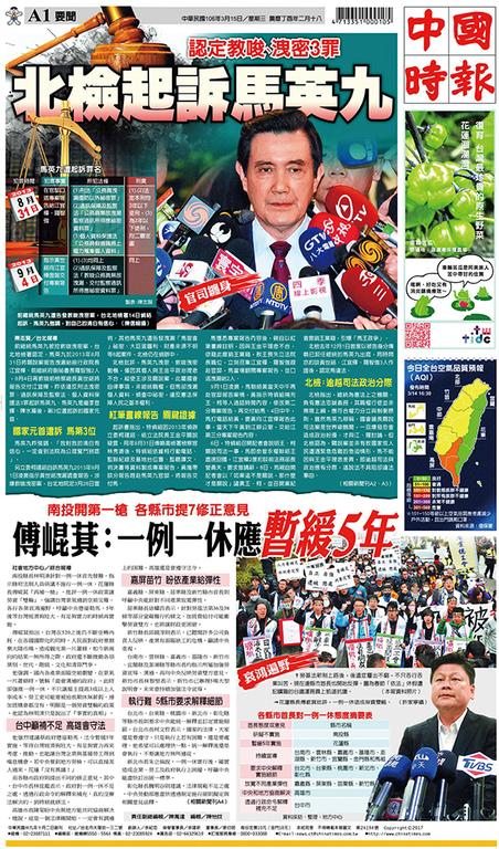 中國時報 2017年3月15日