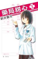 藥局甜心  (1)