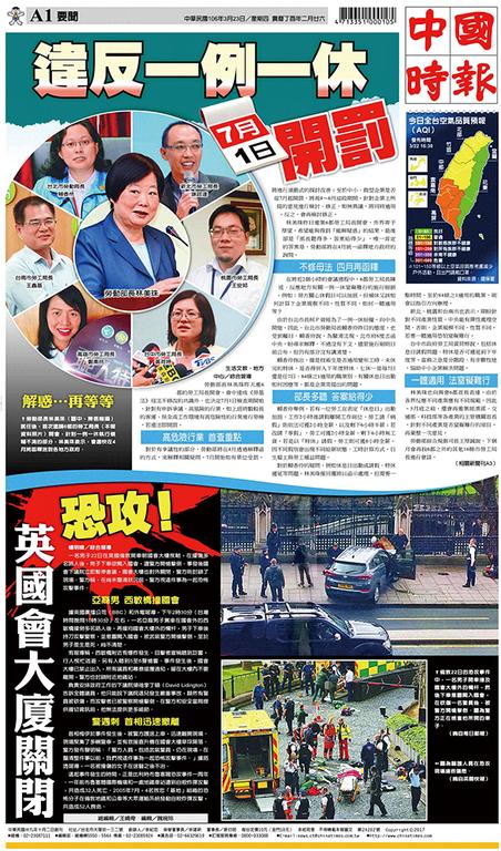 中國時報 2017年3月23日