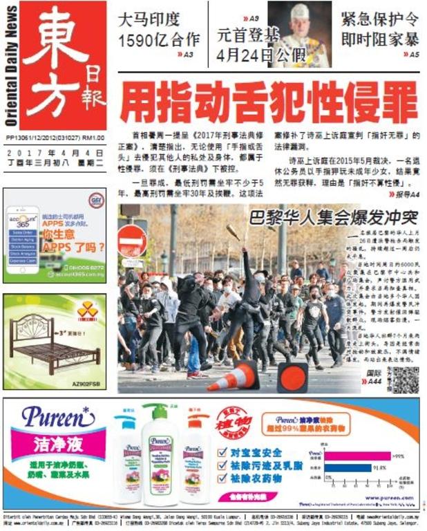 東方日報 2017年04月04日