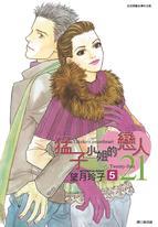 猛子小姐的戀人21(5)