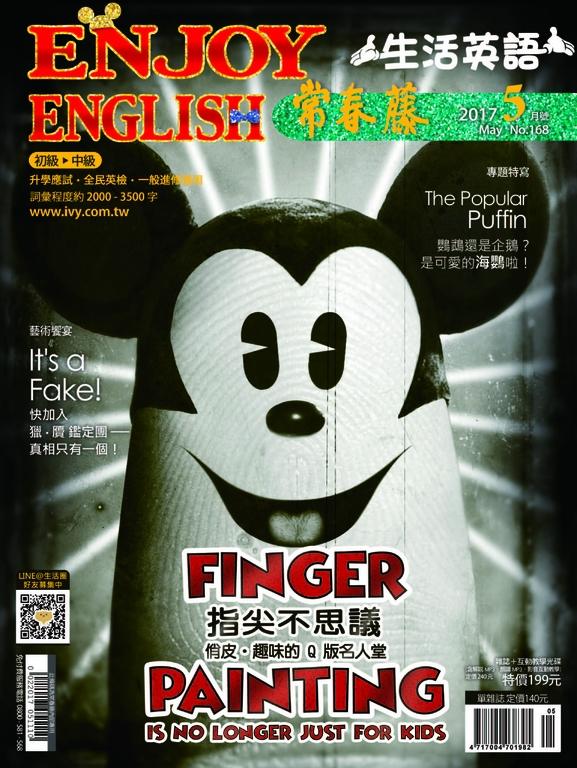 常春藤生活英語 5月號/2017 第167期