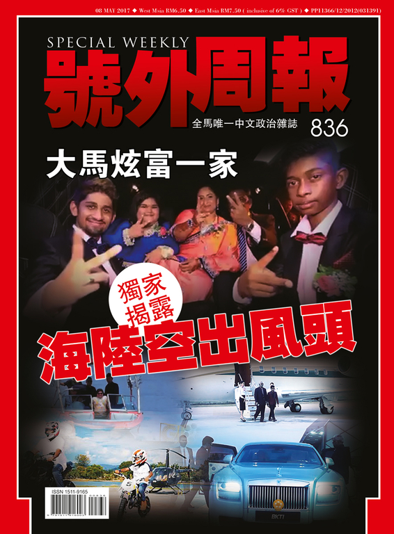 Special Weekly 號外周報 836期(2017)