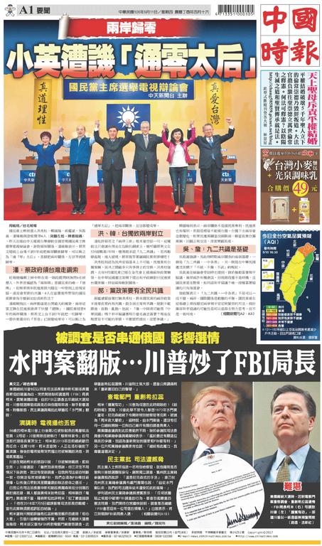 中國時報 2017年5月11日