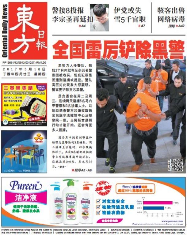 東方日報 2017年05月18日