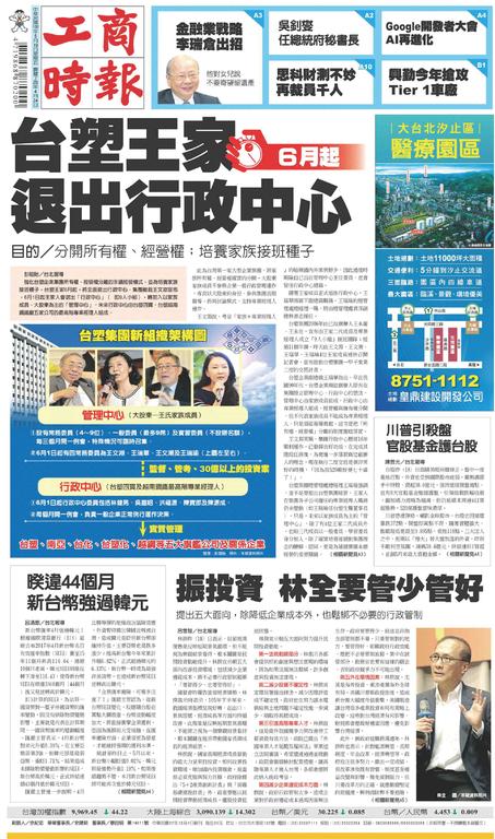 工商時報 2017年5月19日