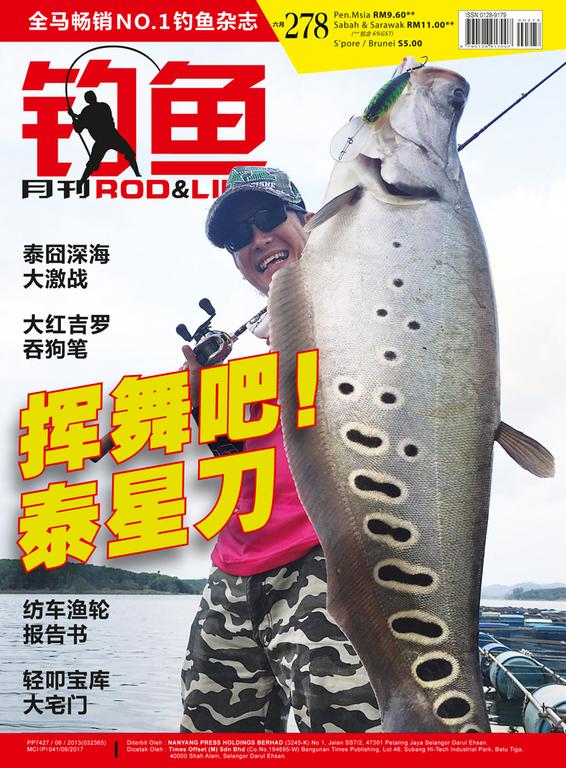 Rod & Line (Chinese)钓鱼月刊 6月号 (2017)