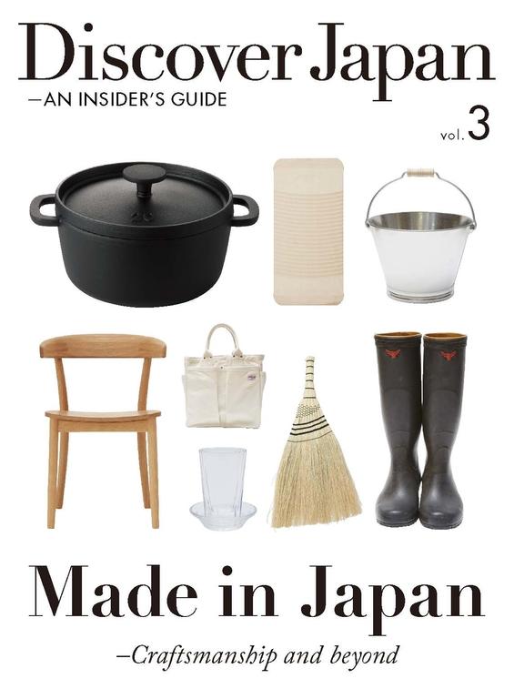 Discover Japan - AN INSIDER'S GUIDE vol.3 【英文版】