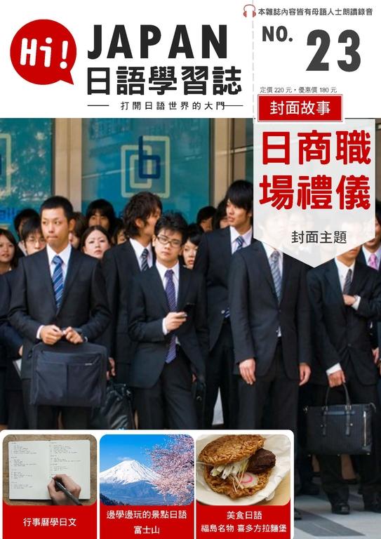 HI!JAPAN日語學習誌_第二十三期