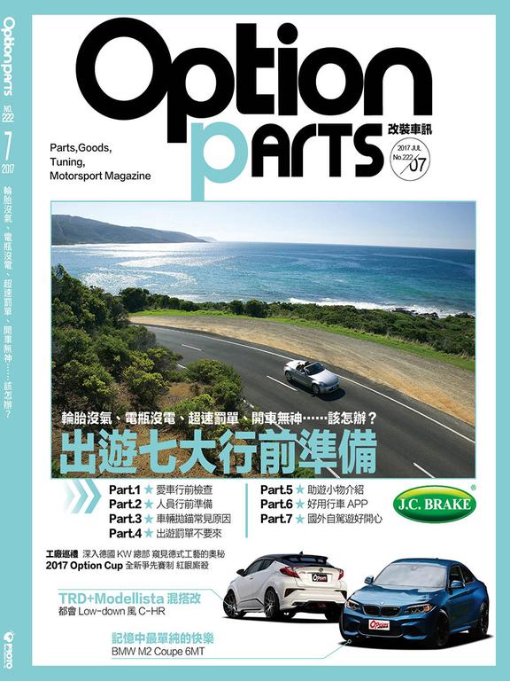 Option改裝車訊2017/7月號(NO.222)