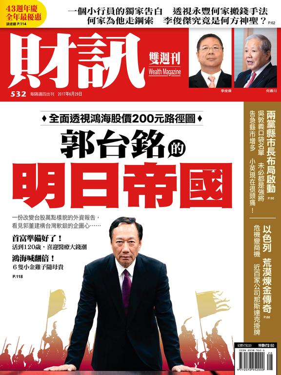 《財訊雙週刊》532期-郭台銘的明日帝國